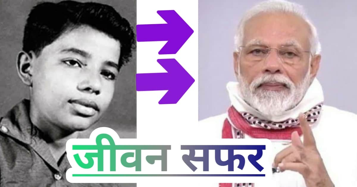 Narendra Modi Biography In Hindi – Motivational quotes, Story