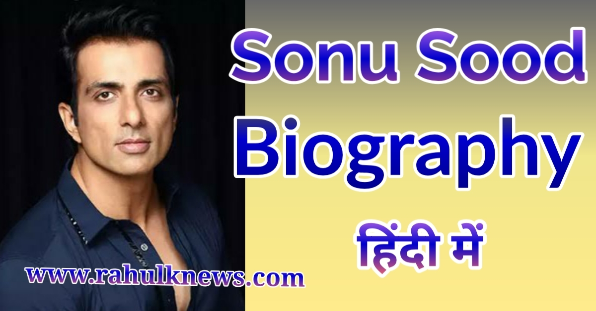 Sonu Sood Biography In Hindi, Age, Wife, Hight, Family Life Story